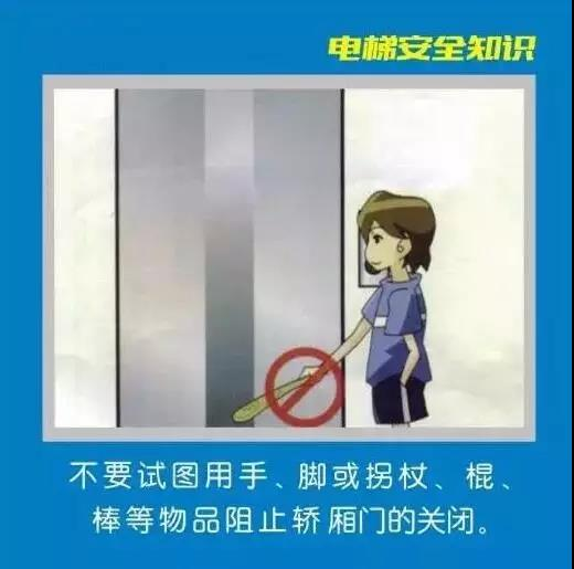 致业主:万博手机APP安全常识要牢记,远离万博手机APP事故!
