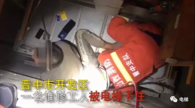 维修工被卡万博手机APP井内!安全才能回家!(含现场视频)