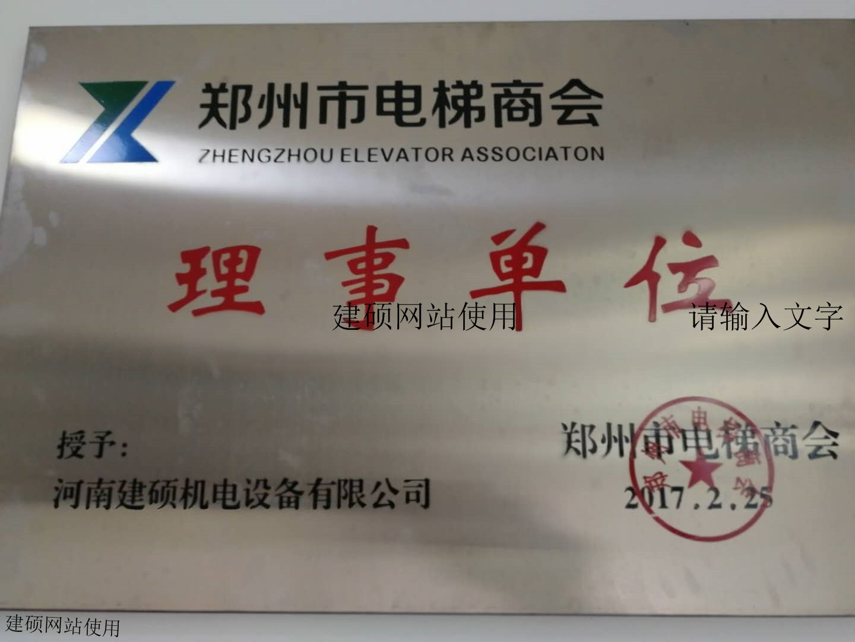 郑州市万博手机APP商会理事单位
