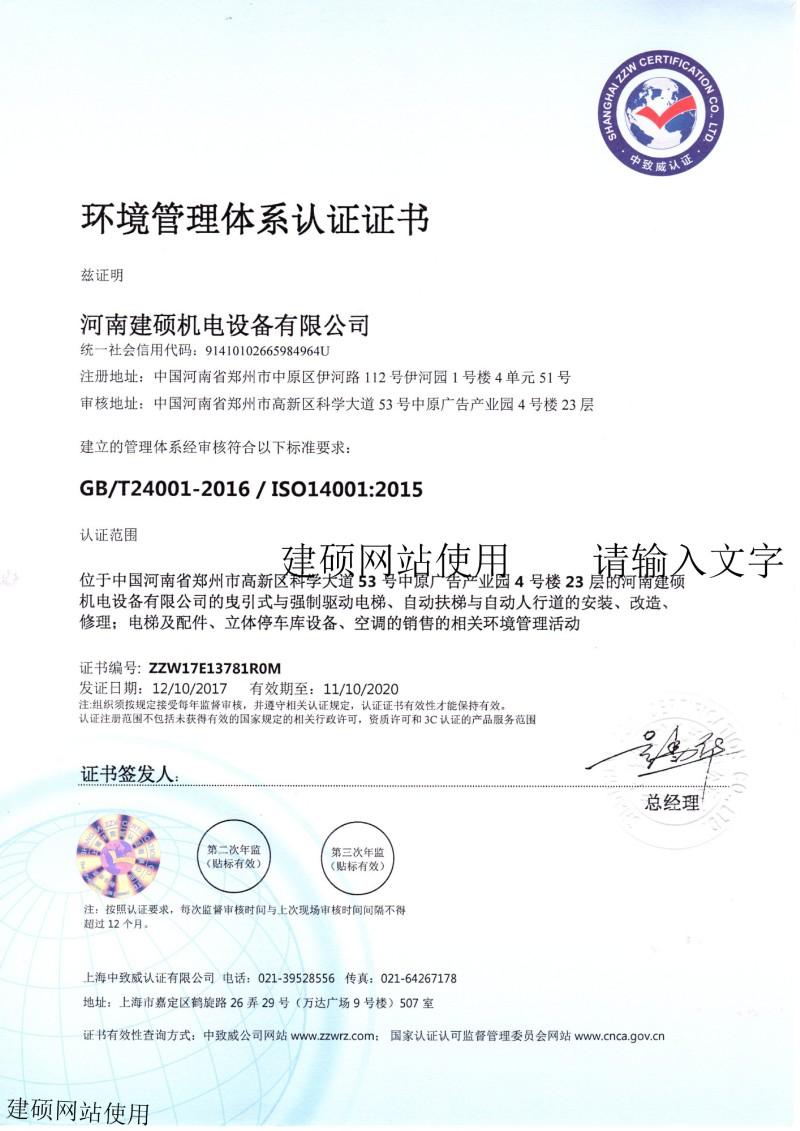 环境管理体系认证证书(中文)