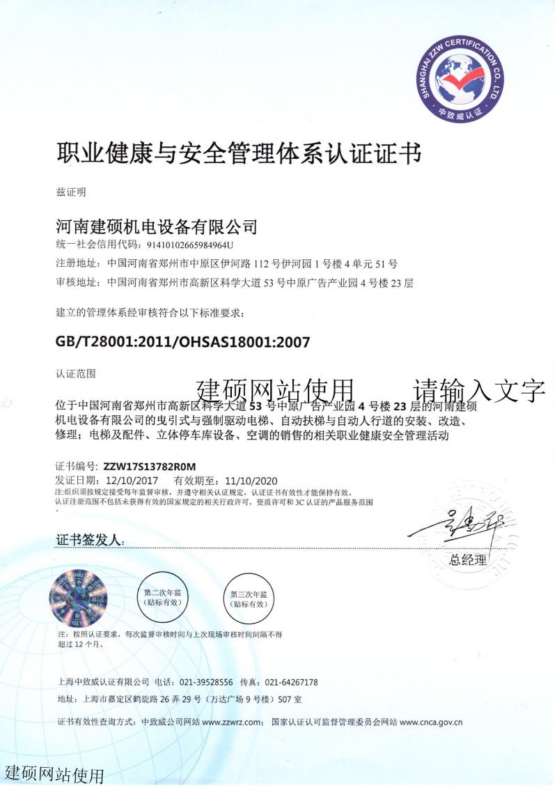 职业健康与安全管理体系认证证书(中文)