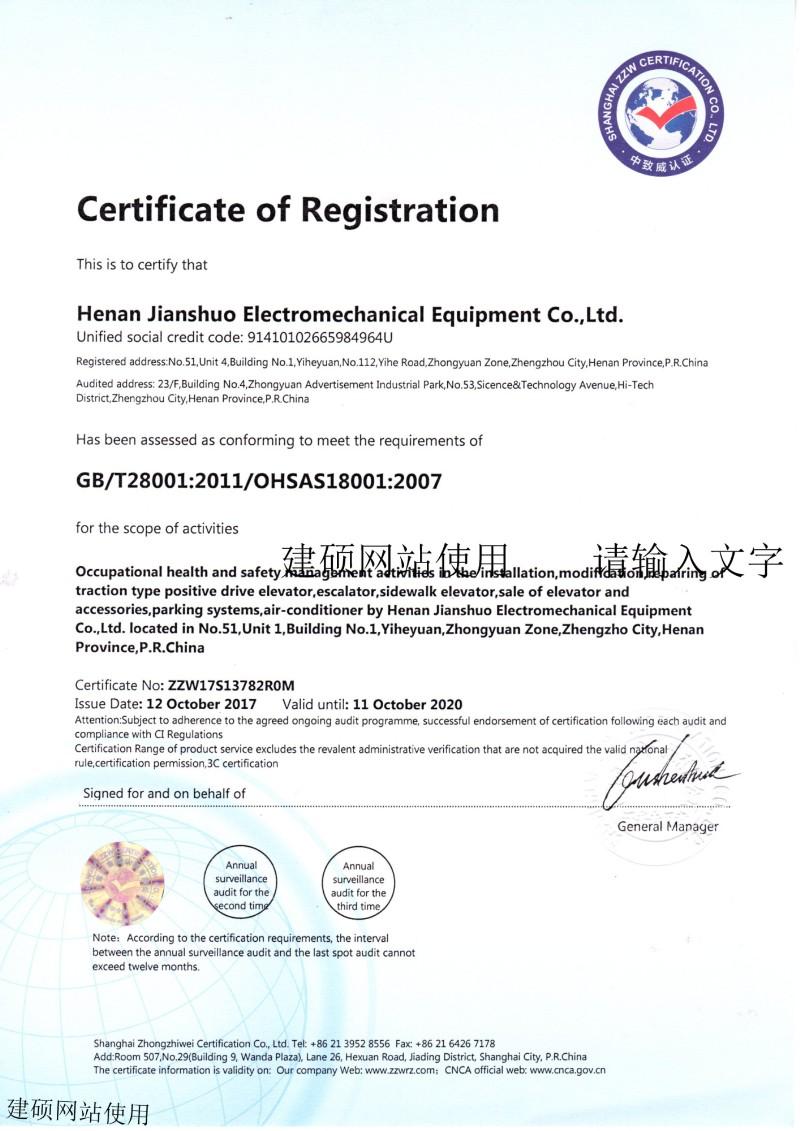 职业健康与安全管理体系认证证书(英文)